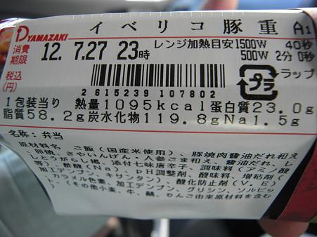 デイリーヤマザキ イベリコ豚重 原料等
