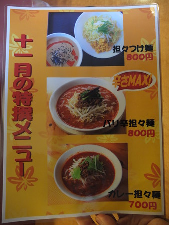 たんたん麺の店 菜心 2012年11月限定メニュー