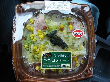 デイリーヤマザキ 1日の1/3分野菜が摂れるペペロンチーノ パッケージ