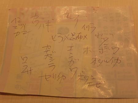 海鮮丼(上) 2013/03/31のネタ一覧
