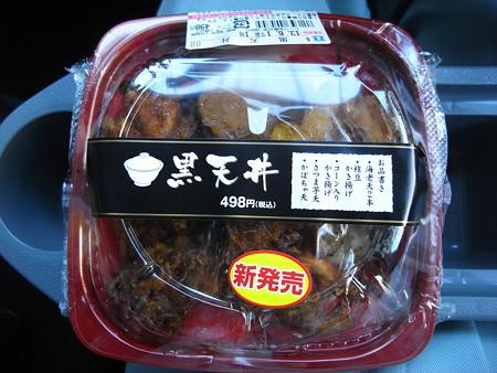 ローソン 黒天丼 パッケージ