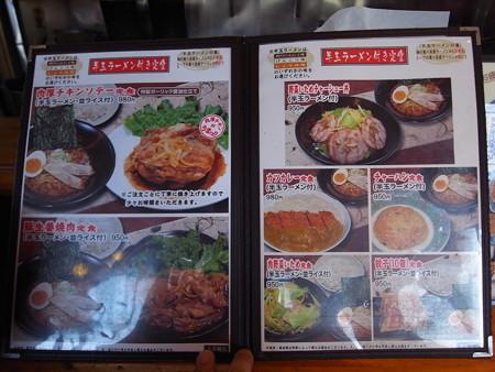 よしきゅう 上下浜店 メニュー3
