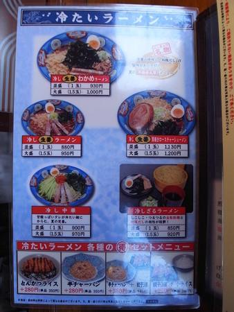よしきゅう 上下浜店 冷麺メニュー