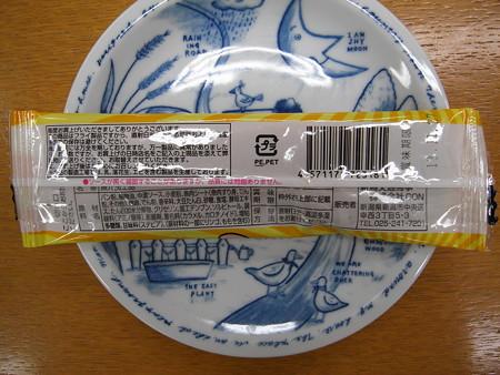 新潟限定 レルヒさんのタレかつ丼風味 ノッポカツ 原料等