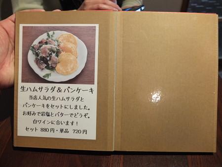 カフェ トケトケ パンケーキメニュー5