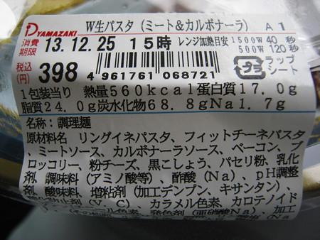 デイリーヤマザキ W生パスタ(ミート&カルボナーラ) 原料等