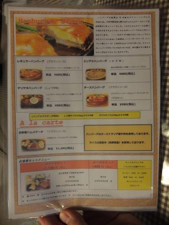 レストラン ココット 卓上メニュー1