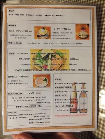 レストラン ココット 卓上メニュー2