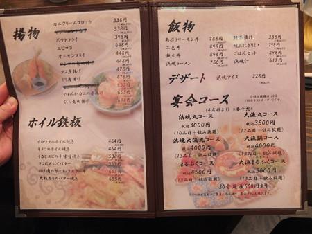 浜焼太郎 上越高田店 メニュー3