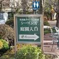 写真: 宝塚ガーデンフィールズ13122466