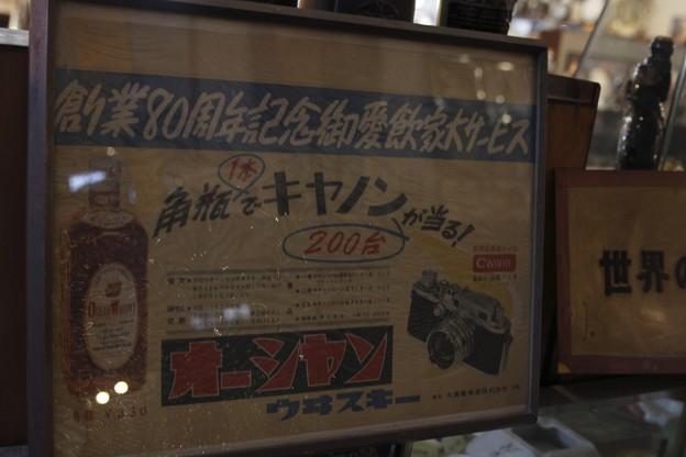 Photos: 天領日田洋酒博物館 ~当時の広告~