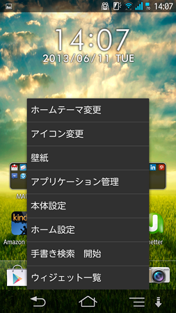 Screenshot_2013-06-11-14-07-12