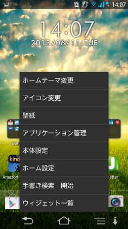 Screenshot_2013-06-11-14-07-12