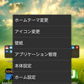 写真: Screenshot_2013-06-11-14-07-12