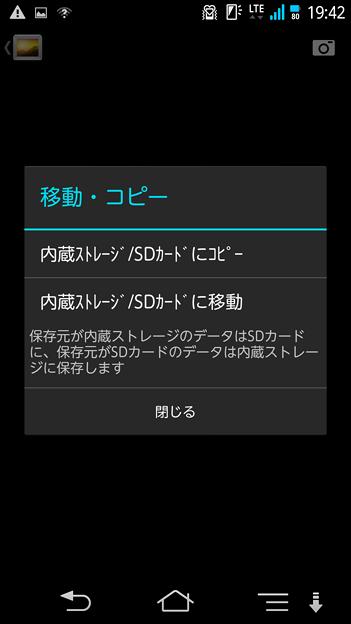 写真: Screenshot_2013-06-15-19-42-27