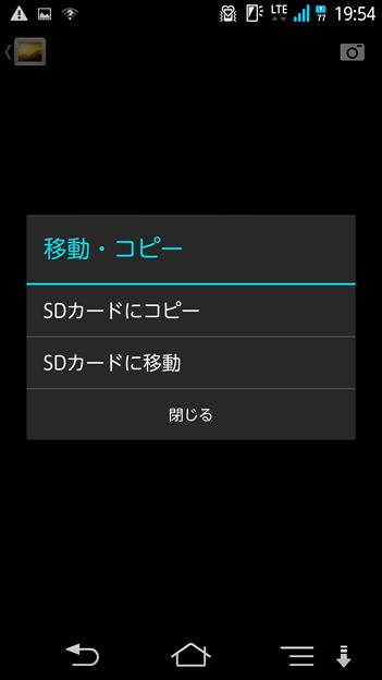 写真: Screenshot_2013-06-15-19-54-17