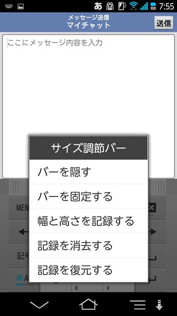 写真: Screenshot_2013-07-03-07-55-30