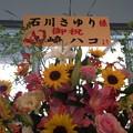 写真: 花束