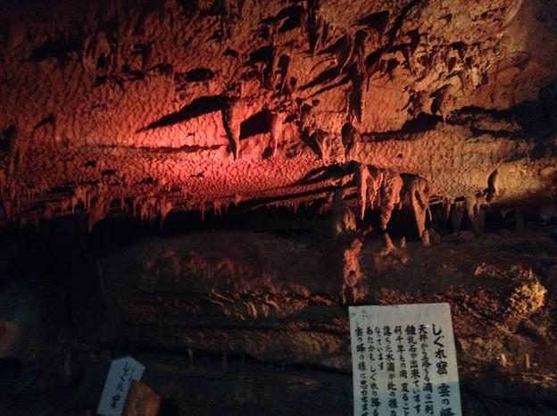 1401-面不動鍾乳洞