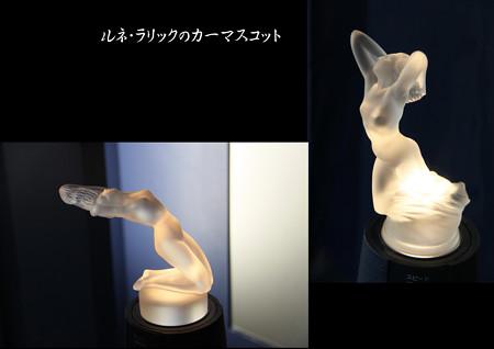 トヨタ博物館:ルネ・ラリックのカーマスコット