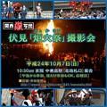 Photos: 関西激写団 撮影会のお知らせ