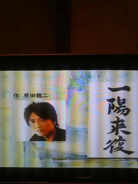 原田龍二さんの習字!!☆