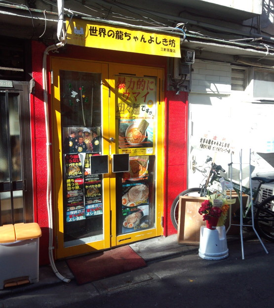 世界の龍ちゃんよしき坊@三軒茶屋(東京)