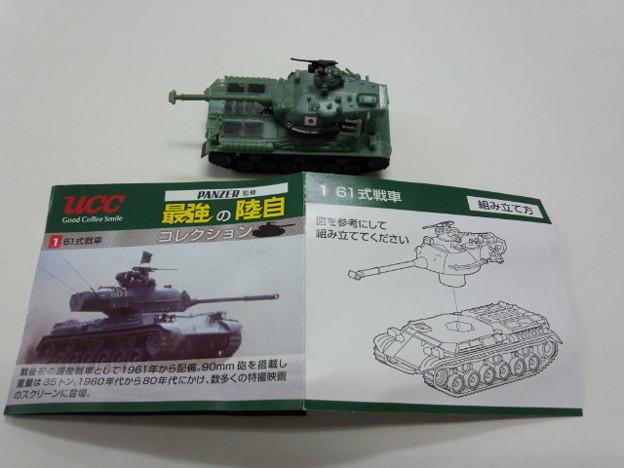 61式戦車。