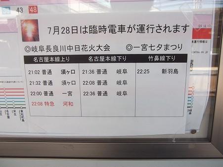 726-花火臨1