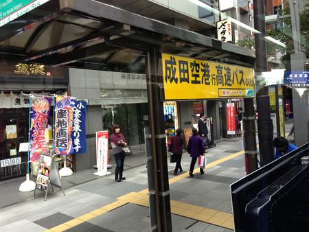 東京駅八重洲口 京成バス3番乗り場