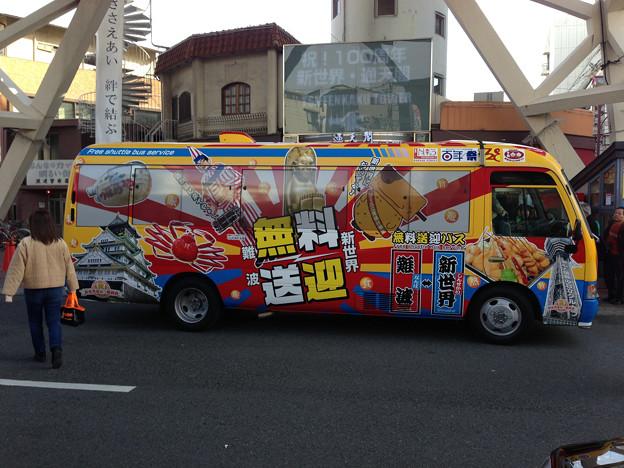 写真: 通天閣無料バス