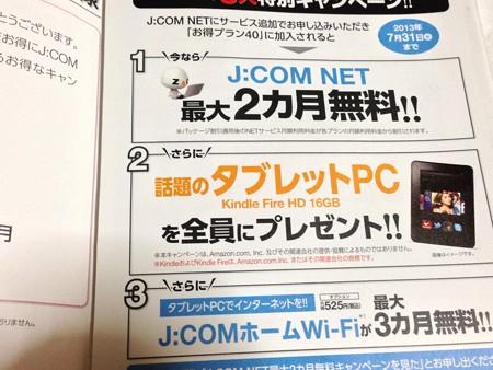 J:COMパンフ