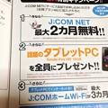 写真: J:COMパンフ