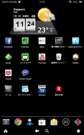 Root化したKindle Fire HD