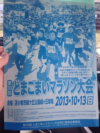 とまこまいマラソン