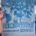 写真: とまこまいマラソン