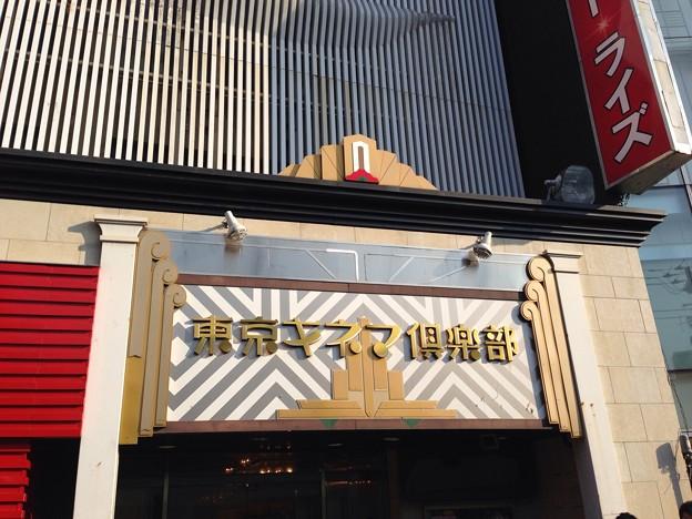 写真: 東京キネマ倶楽部