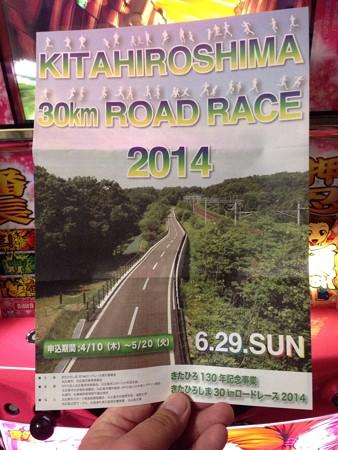 北広島30kmロードレース案内