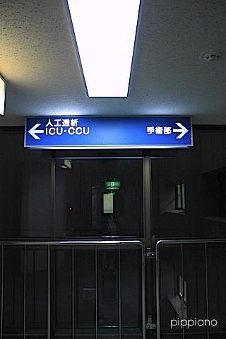 手術室・ICU前