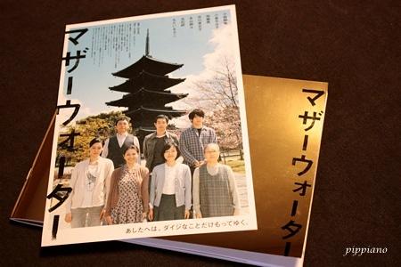Photos: マザーウォーター@桜坂劇場