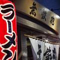 写真: 無鉄砲・中野店