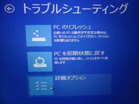 Windows8Install-005-Option2