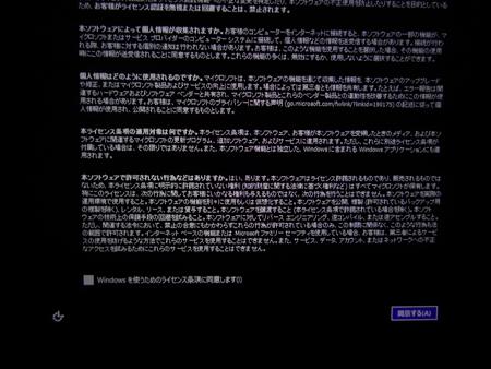 Windows8Install-InstallStep0