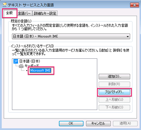 com-microsoft-rdc-mac-win-kana-eisuu-03