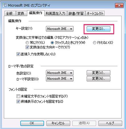 com-microsoft-rdc-mac-win-kana-eisuu-04