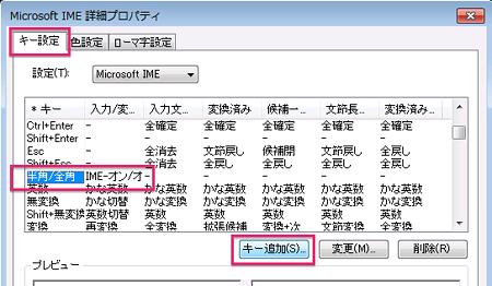com-microsoft-rdc-mac-win-kana-eisuu-05
