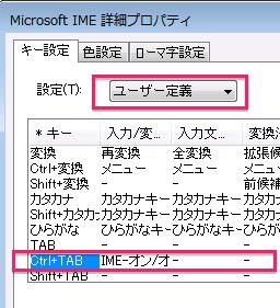 com-microsoft-rdc-mac-win-kana-eisuu-08