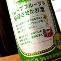 """写真: この""""発酵""""が深い魅力wしかもグレープフルーツ発酵酒…本日LAWSONで入手。"""