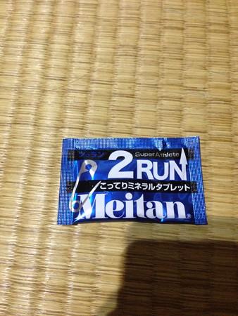 梅丹 2RUN