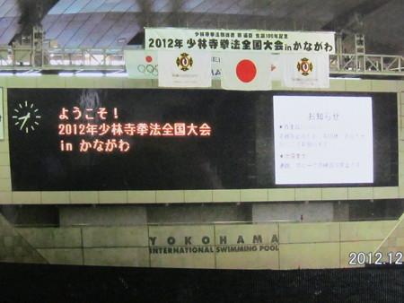 2012120202